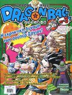 Το θρυλικό manga Dragon Ball (3)