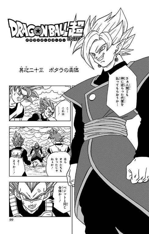 Dragon Ball Super chapitre 023