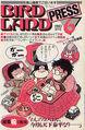 BirdLandPress6