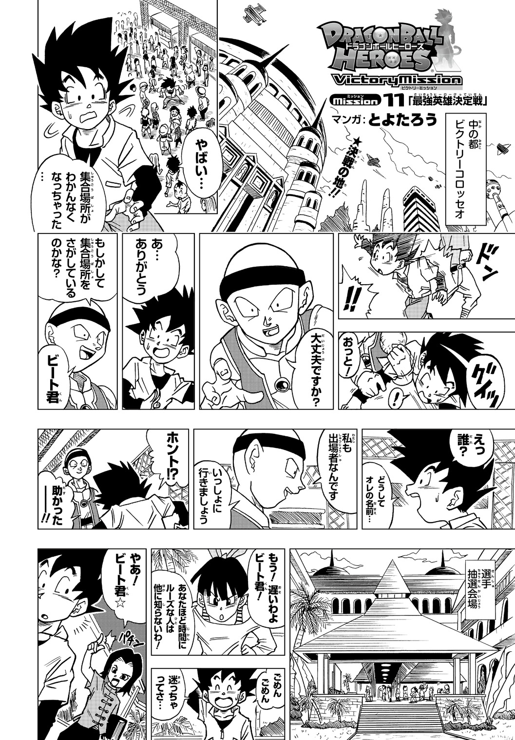Dragon Ball Heroes Victory Mission Chapitre 011