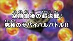 Dragon Ball Super Episodio 130 JP.png