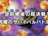 Episodio 130 (Dragon Ball Super)