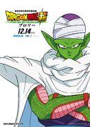 Poster de Piccolo