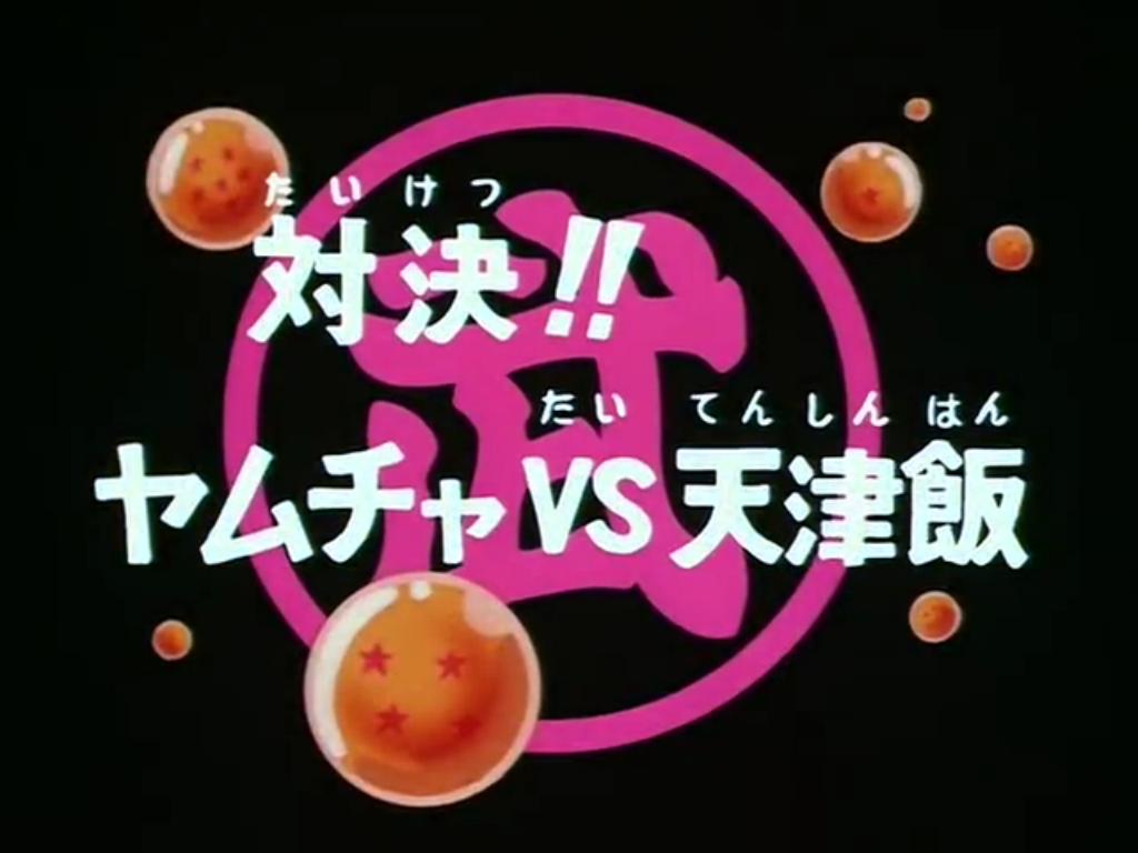 Yamcha Vs Tien Dragon Ball Wiki Fandom