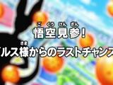 A chegada de Goku! Beerus concede uma última chance?