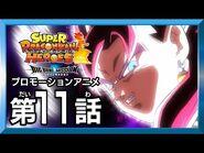 【SDBH★BM11話】宇宙創成のゆくえ 新たなる世界の誕生!【スーパードラゴンボールヒーローズ
