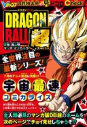 Dragon ball super MP 08