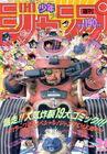 Shonen Jump 1991 Issue 31