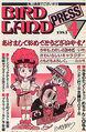 BirdLandPress4