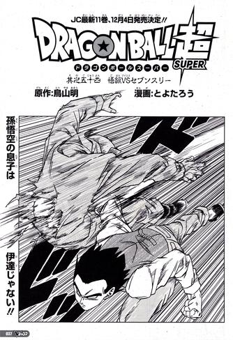 Capítulo 54 (Dragon Ball Super)