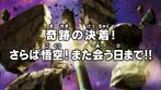 Dragon Ball Super Episodio 131 JP.png