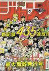 Shonen Jump 1986 Issue 5