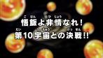 Dragon Ball Super Episodio 103 JP.png
