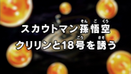Dragon Ball Super Episodio 84 JP.png