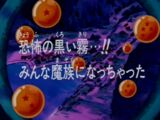 Episodio 109 (Dragon Ball Z)
