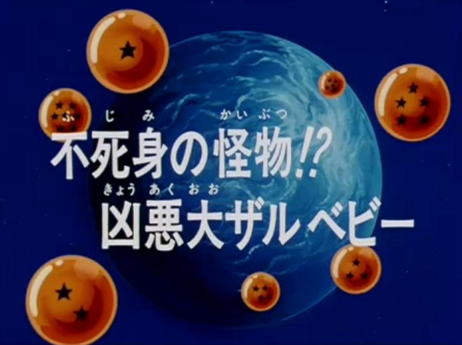 Episodio 36 (Dragon Ball GT)