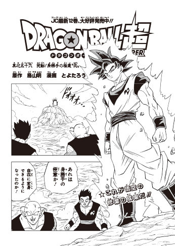 Dragon Ball Super chapitre 059