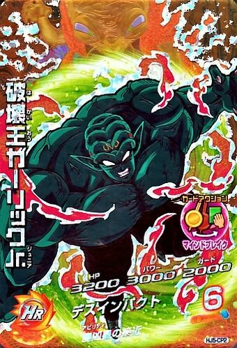 Garlic Jr Dragon Ball Wiki Fandom In a new study, researchers from the university of copenhagen use a compound from garlic to destroy biofilm of resistant bacteria and make antibiotics work again. garlic jr dragon ball wiki fandom