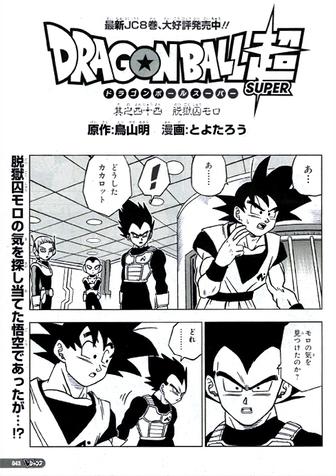 Capítulo 44 (Dragon Ball Super)