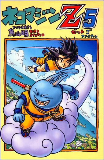 Nekomajin Kanzenban Neko Majin JAPAN Akira Toriyama manga