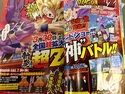 BoGScan(VJump2013Issue3)