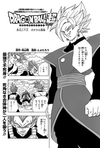 Capítulo 23 (Dragon Ball Super)