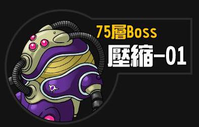 Compression-01