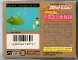 Dragon Ball Dragon Daihikyou - Parte trasera del CD