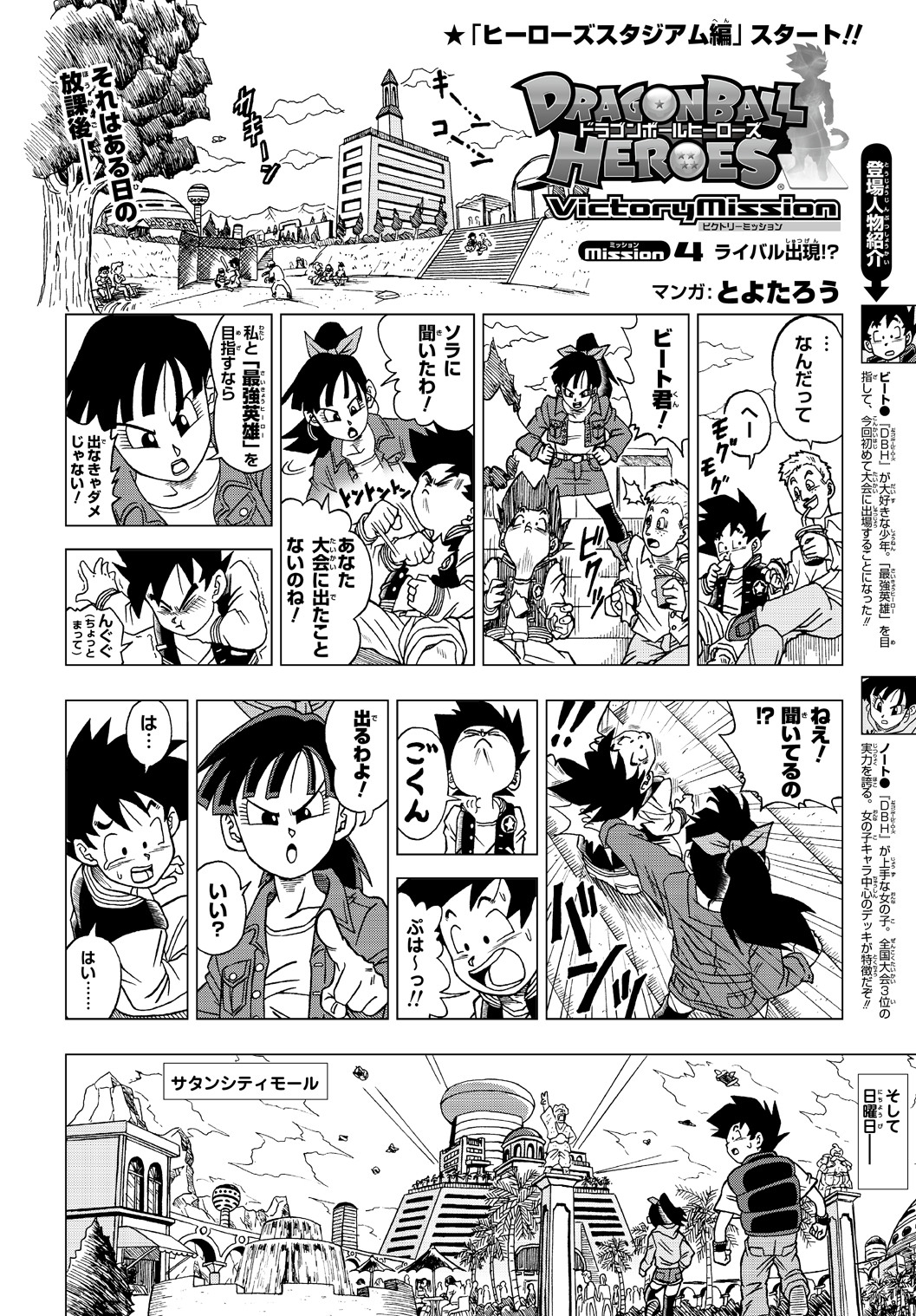 Dragon Ball Heroes Victory Mission Chapitre 004