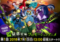 SDBH prison planet promotion anime