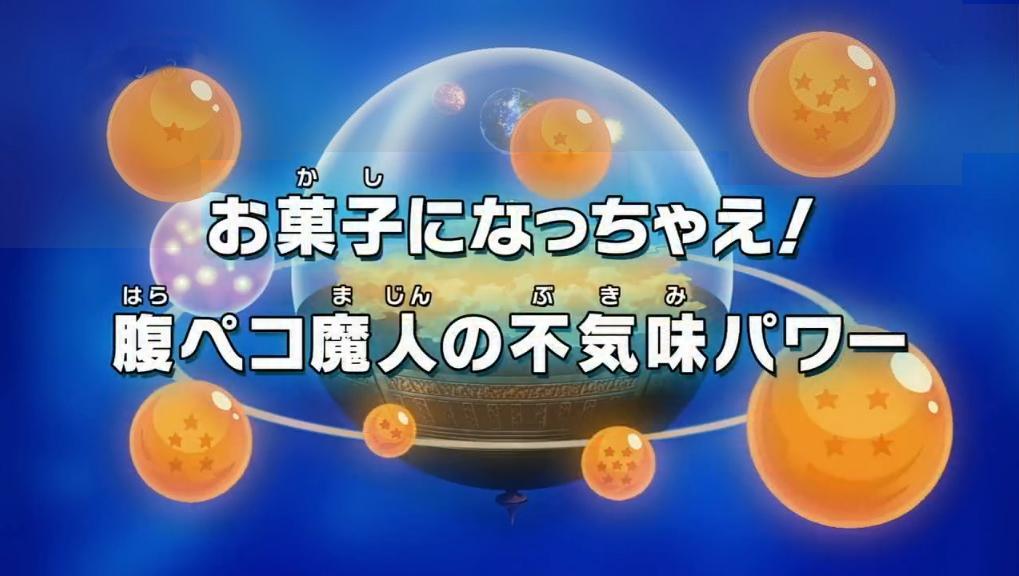 Episodio 20 (Dragon Ball Z Kai: The Final Chapters)