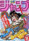 Shonen Jump 1985 Issue 30