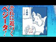 マンガ『ドラゴンボール超』告知Vジャンプ2021年5月特大号