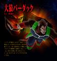 Bardock (Oozaru) (Budokai Tenkaichi 3)