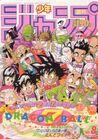 Shonen Jump 1992 Issue 8