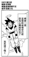 Goku del Futuro Alternativo