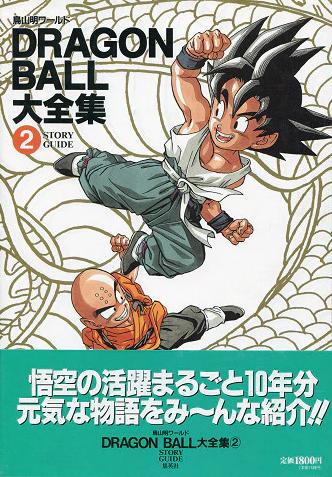 Dragon Ball Daizenshū 2: Story Guide