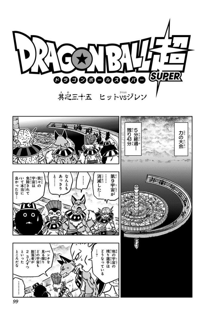 Dragon Ball Super chapitre 035