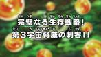 Dragon Ball Super Episodio 120.png