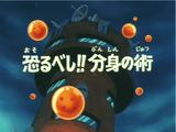 Episodio 38 (Dragon Ball)