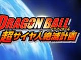 Dragon Ball: El plan para erradicar a los Supersaiyanos
