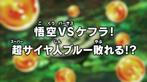 Dragon Ball Super Episodio 115 JP.png