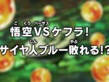 Episodio 115 (Dragon Ball Super)