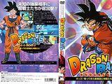 Dragon Ball: ¡Buenas! ¡Son Goku y sus amigos regresan!