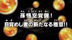Dragon Ball Super Episodio 110 JP.png