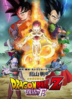 Dbz movie 2015 poster.jpg