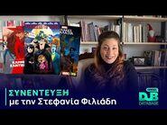 Συνέντευξη με την Στεφανία Φιλιάδη- Greek Dub DB