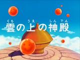 Episodio 124 (Dragon Ball)