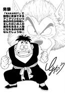 Ilustración del Lobo Hombre (Toyotaro)