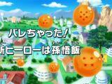 Episodio 2 (Dragon Ball Z Kai: The Final Chapters)